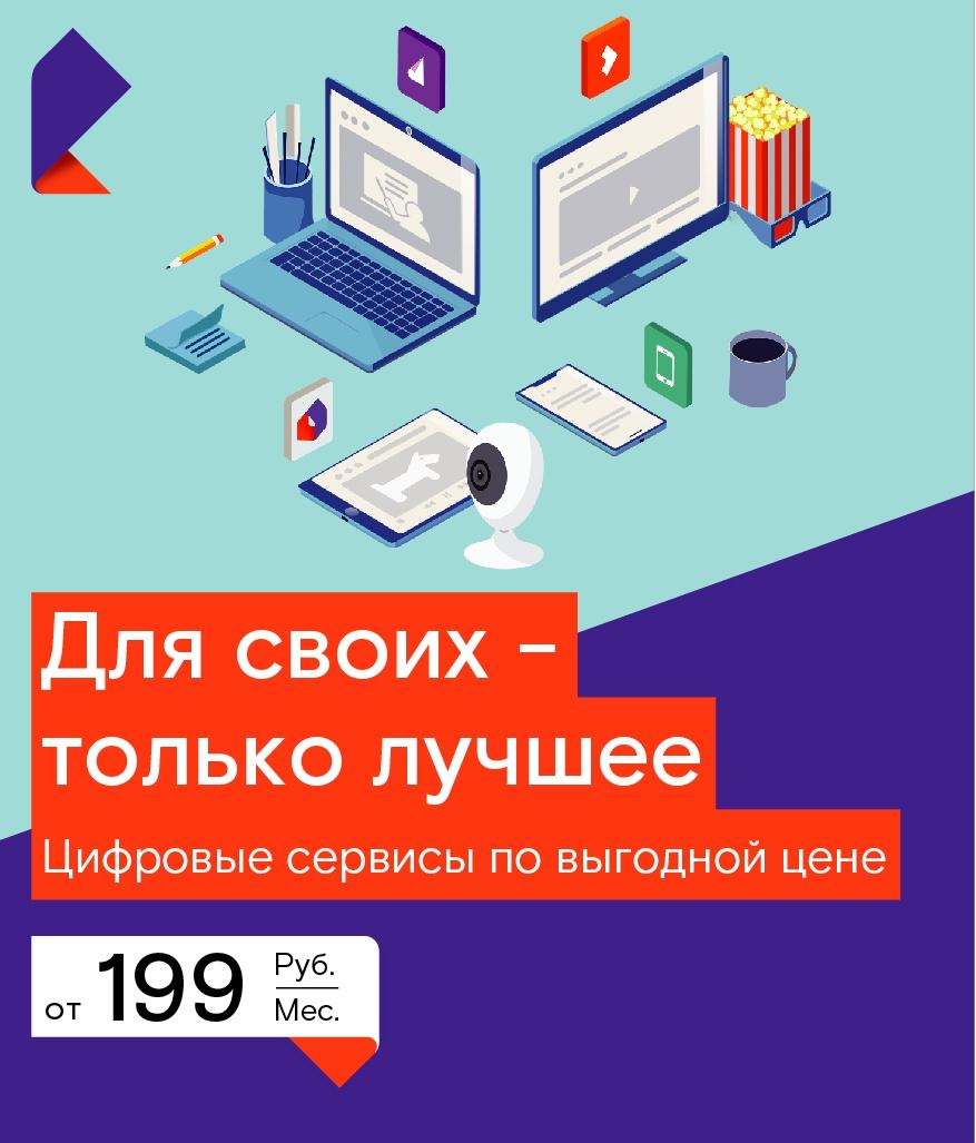 «Ростелеком» − «Для своих»: еще больше цифровых сервисов со скидкой