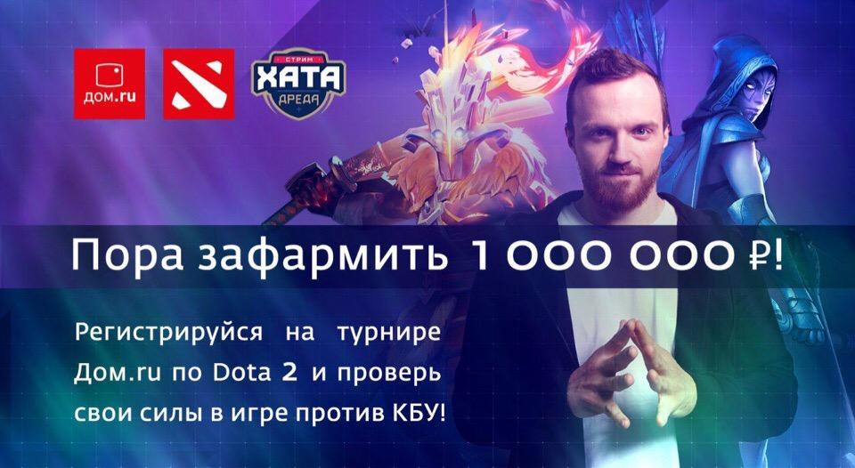 Участники открытого чемпионата России по Dota 2 смогут сыграть с командой КБУ на проекте «Стрим хата Дреда»