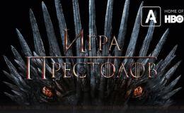«МегаФон ТВ» начнет показ финала «Игры престолов» в день премьеры