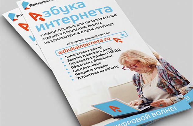 «Ростелеком» и ПФР приглашают российских пенсионеров принять участие в V Всероссийском конкурсе «Спасибо интернету – 2019»