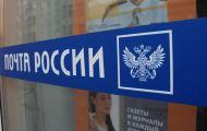 На кировской почте украли полмиллиона рублей