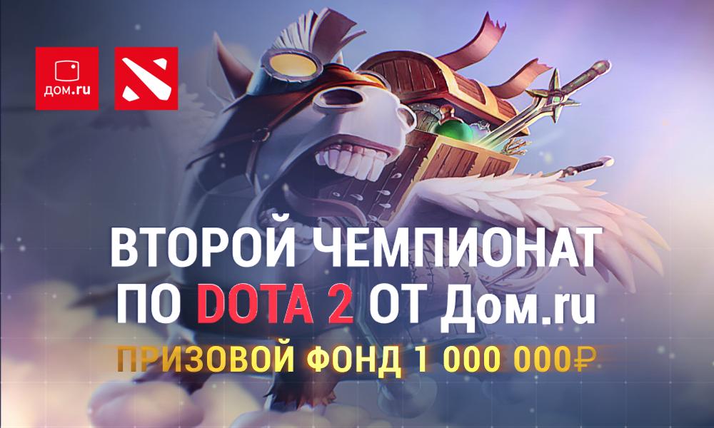 Битва за миллион: кто займет первое место в чемпионате «Дом.ru» по Dota 2?