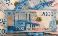 Фальшивые две тысячи рублей прокрались в нашу область