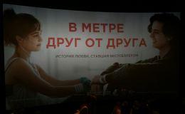 Кировчане первыми посмотрели мелодраму «В метре друг от друга»