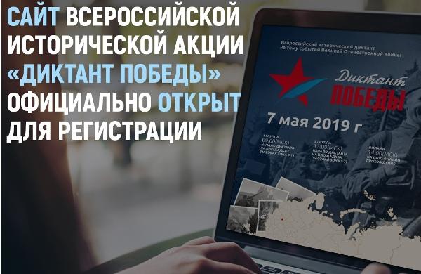 Запущен сайт «Диктанта Победы»