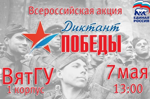 «Единая Россия» проведет «Диктант Победы» на 1233 площадках в России и в 23 зарубежных странах