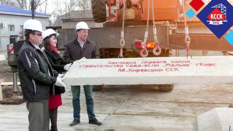 Кировский ССК заложил первый камень на месте строительства яслей в Кирсе!