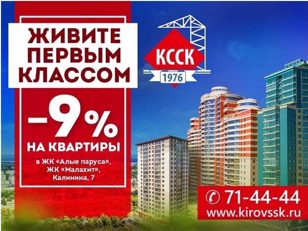 Майские акции от Кировского ССК