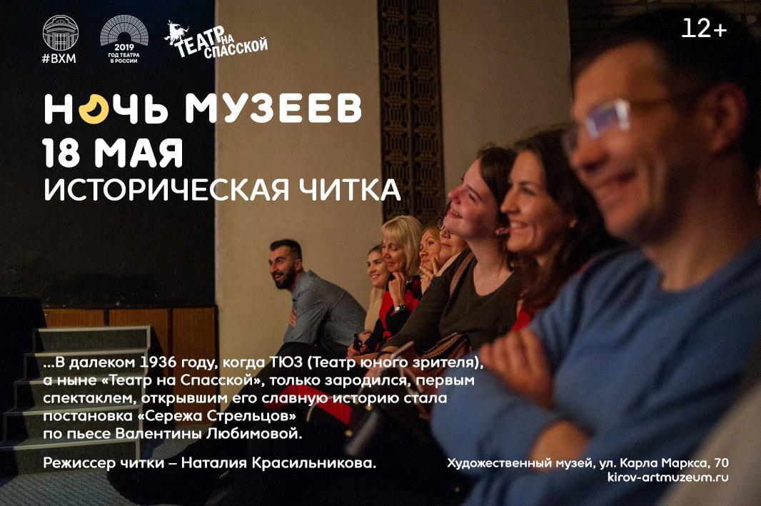 Ночь музеев 2019. Театр на Спасской представляет историческую читку