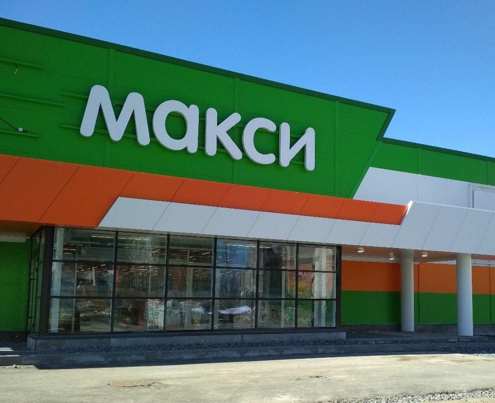 В Кирове откроется еще один «Макси»