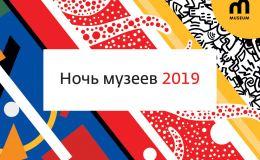 «Дом.ru» и телеканал Museum приглашают  кировчан в первый Instagram-музей