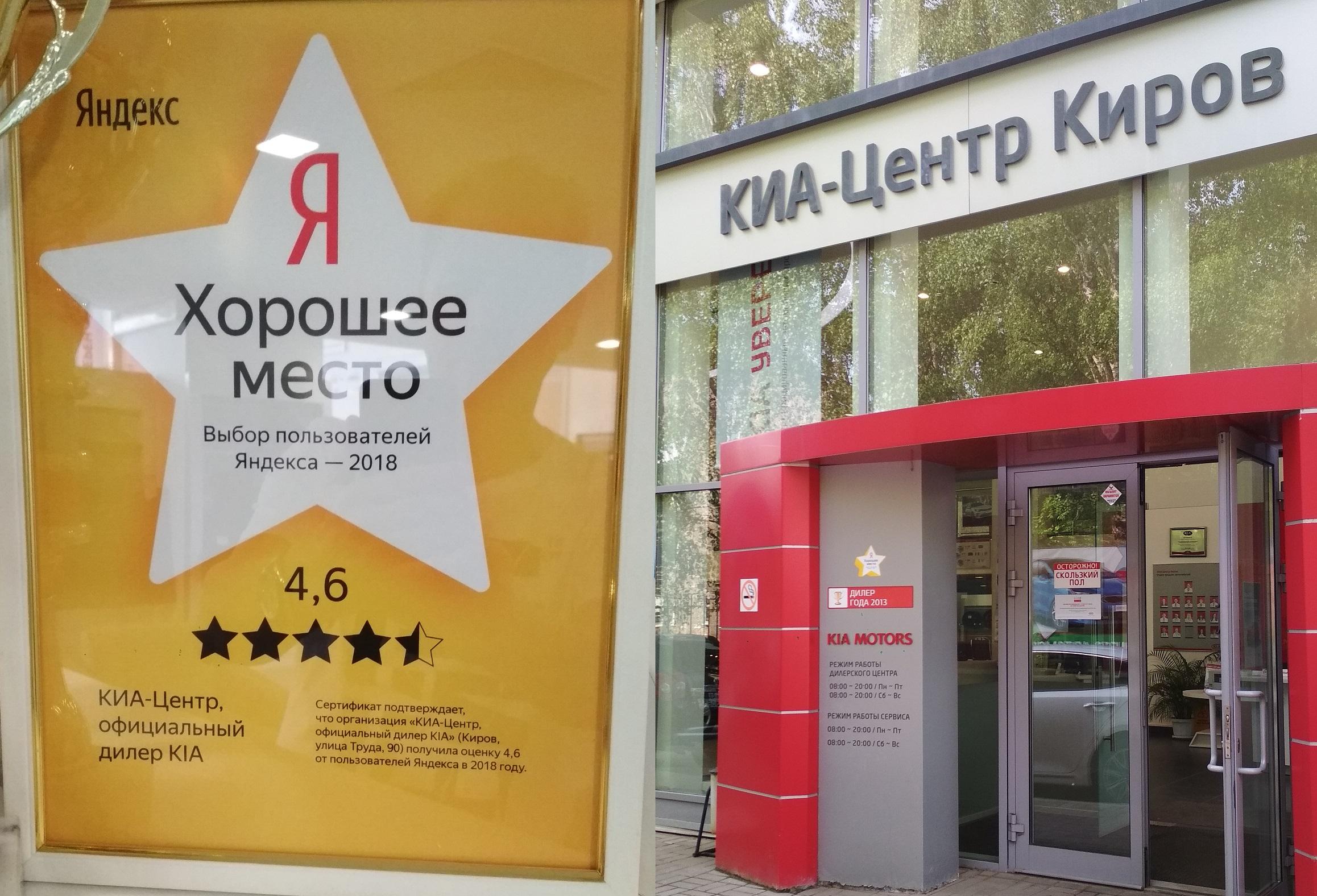 """КИА-Центр Гусар отмечен знаком """"Хорошее место"""" по итогам 2018 года на основе отзывов клиентов на Яндекс.Карте."""
