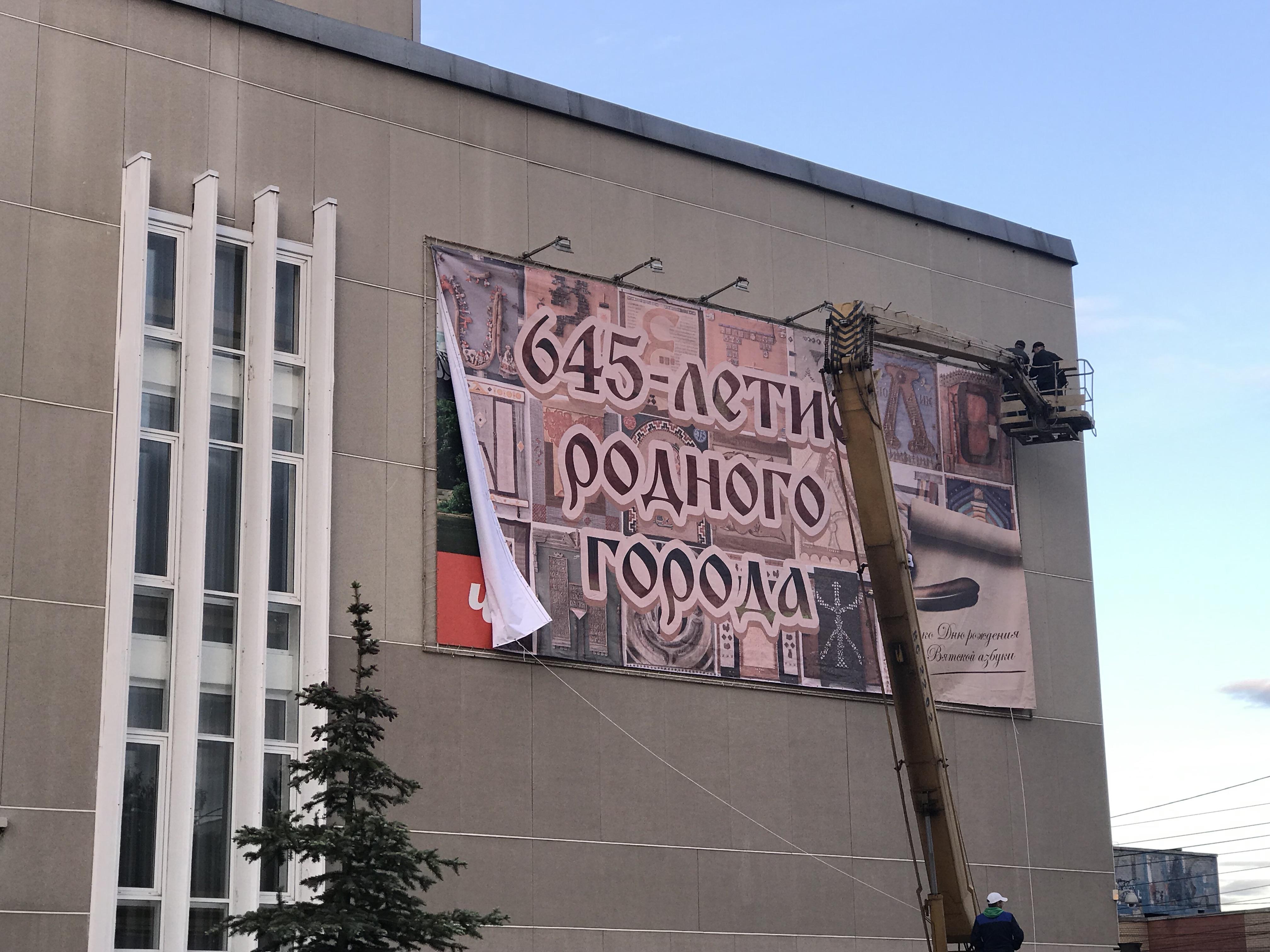 Первые лица города и области поздравили жителей Кирова с 645-летием и Днем России