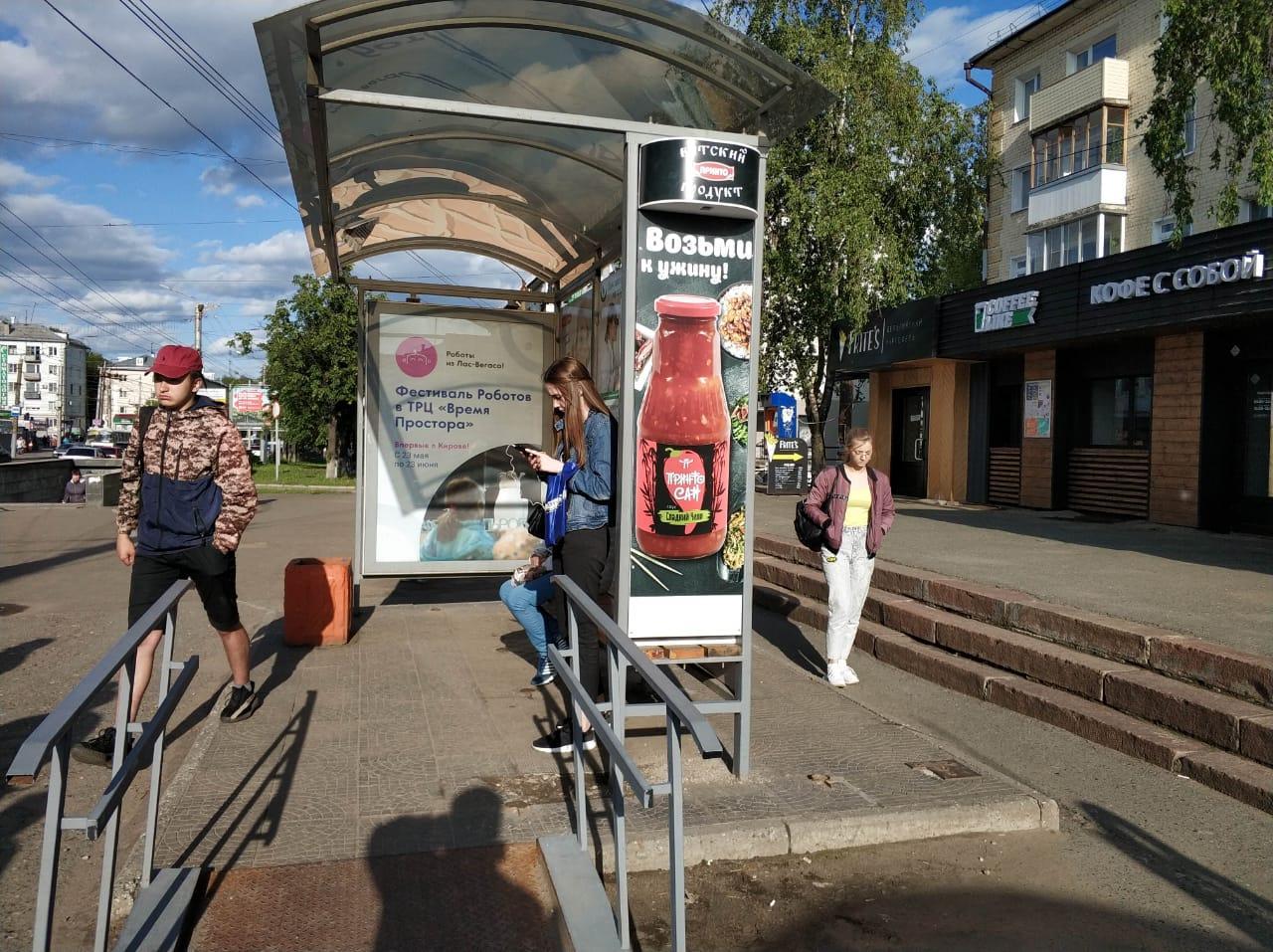 Кировская реклама переходит на новый формат?