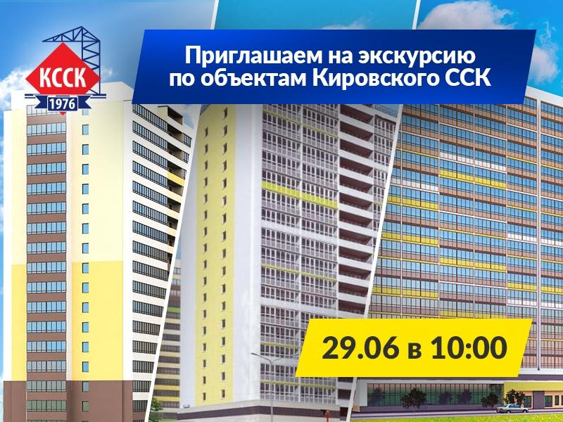 """АО """"Кировский ССК"""" приглашает на экскурсии по объектам"""