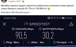 В России определили чемпиона по скорости мобильного интернета