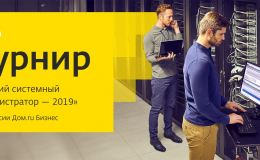 «Дом.ru Бизнес» приглашает к участию в турнире «Лучший системный администратор 2019»