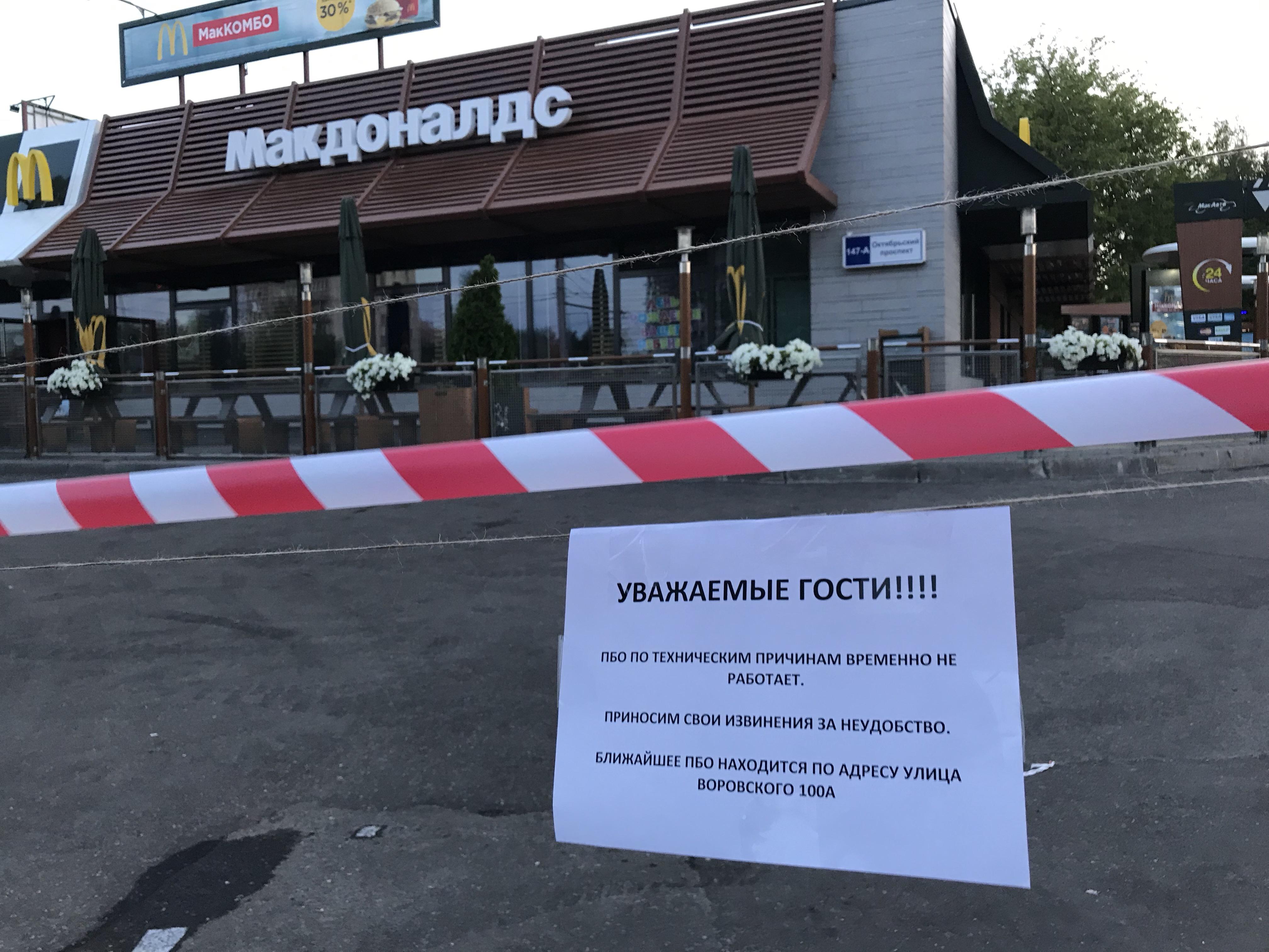 Из горящего в Кирове «Макдональдса» эвакуировали 50 человек