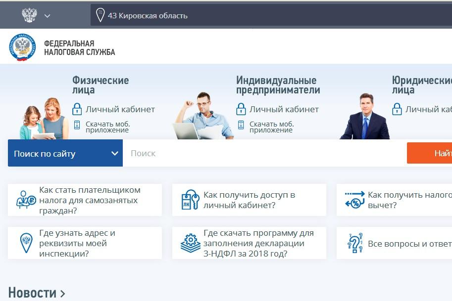 Кировчане могут уплатить налоги единым платежом