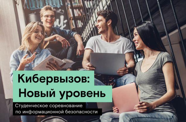 «Ростелеком» отправит победителей соревнования «Кибервызов: Новый уровень» в сочинский «Сириус»