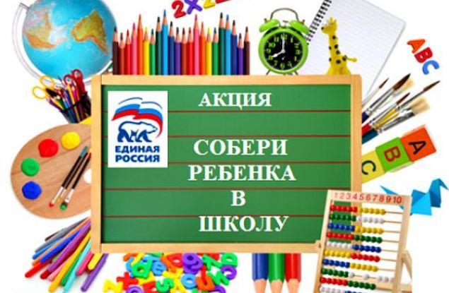 «Единая Россия» до 1 сентября проведет всероссийскую акцию «Собери ребенка в школу»