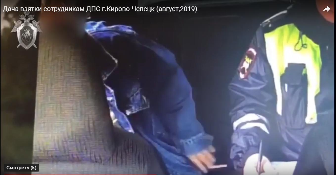 Житель Кирово-Чепецка подозревается в даче взятки (видео)