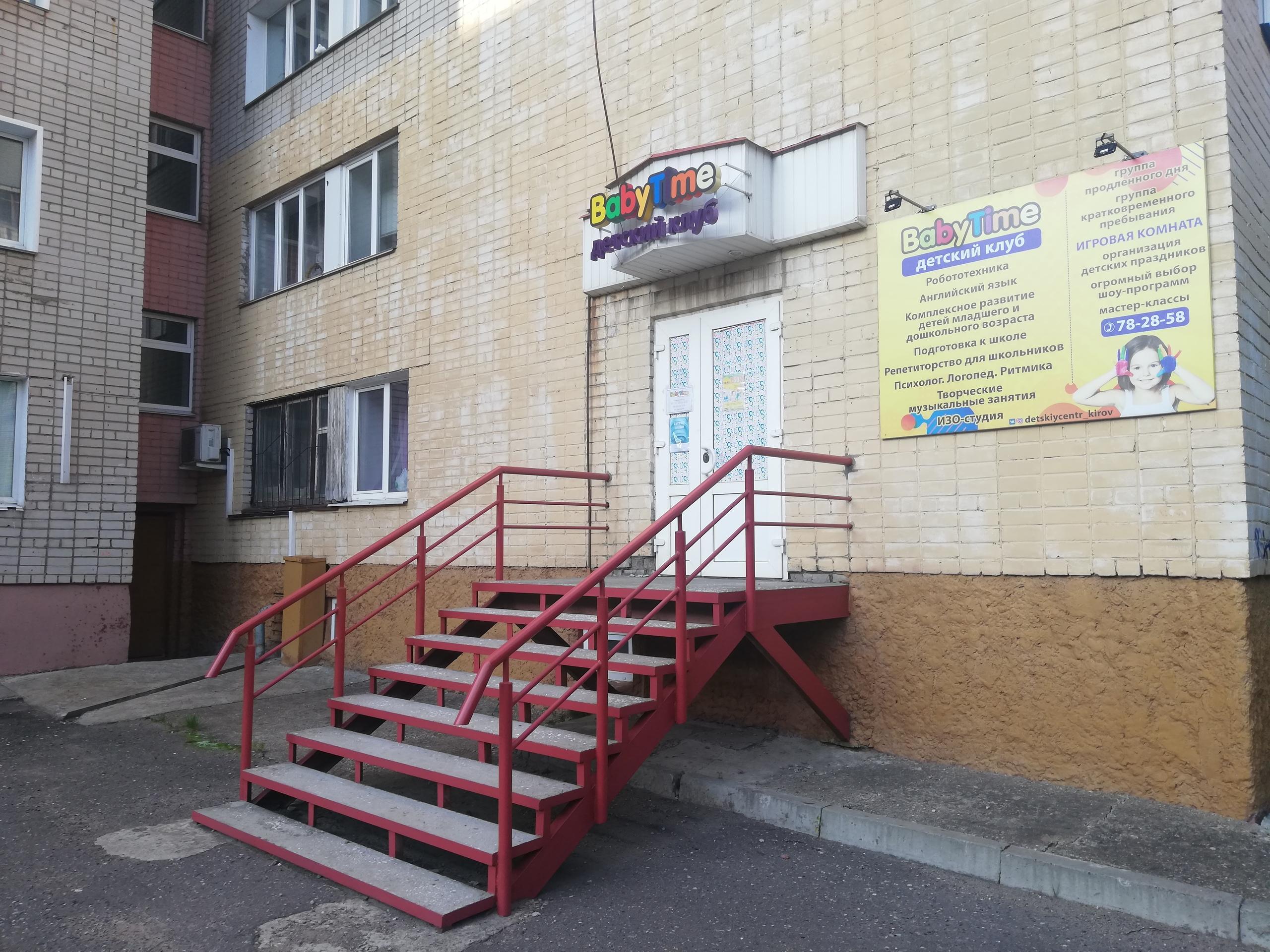 Детский центр Baby Time приглашает вас и ваших детей в гости