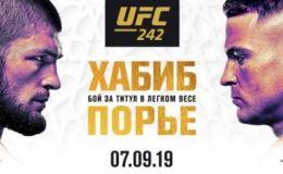 Полная версия турнира UFC 242: Хабиб vs Порье в прямом эфире только на UFC ТВ и в Wink