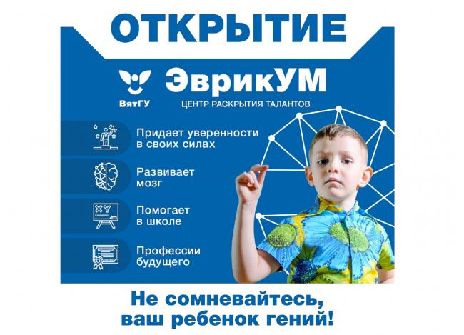Центр раскрытия талантов «ЭврикУМ» ВятГУ анонсировал главные события осени