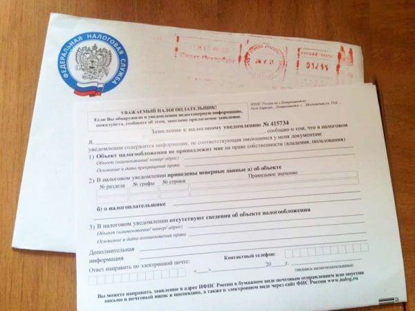 Жителей Кировской области просят оплатить налоги за 2018 год