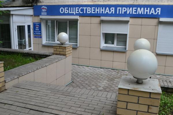 «Единая Россия» в Кирове организует прием обманутых дольщиков
