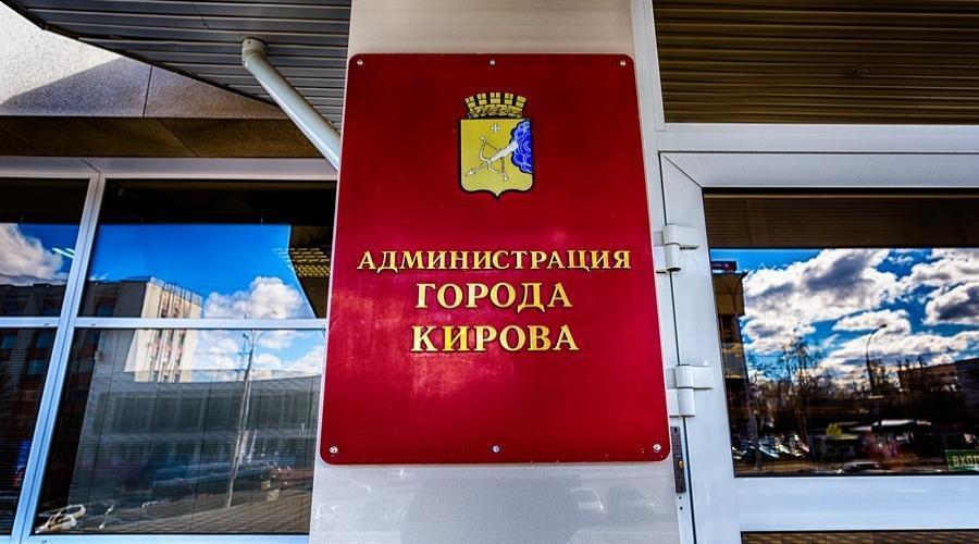 ФАС: Администрация Кирова препятствовала заключению концессии с ККС