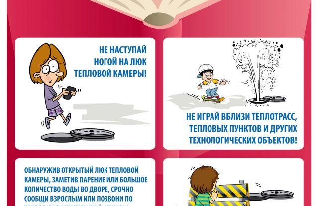В Кирове стартовала акция «Безопасность тепла»
