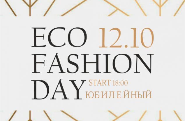 ECO Fashion DAY. Почему здесь стоит побывать?