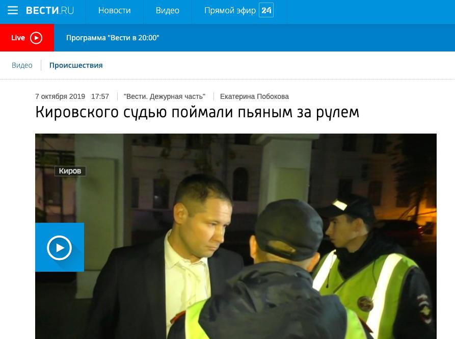 Нетрезвый судья из Кирова попал на федеральные каналы