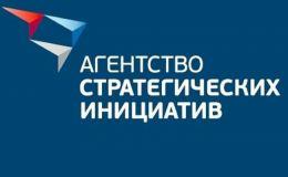 Открыт набор общественных представителей Агентства стратегических инициатив в Кировской области
