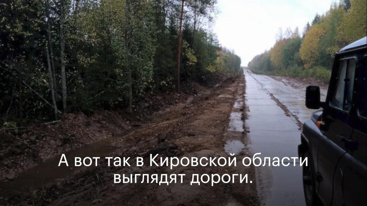 «ФБК» поднял на смех строительство дороги Опарино-Альмеж