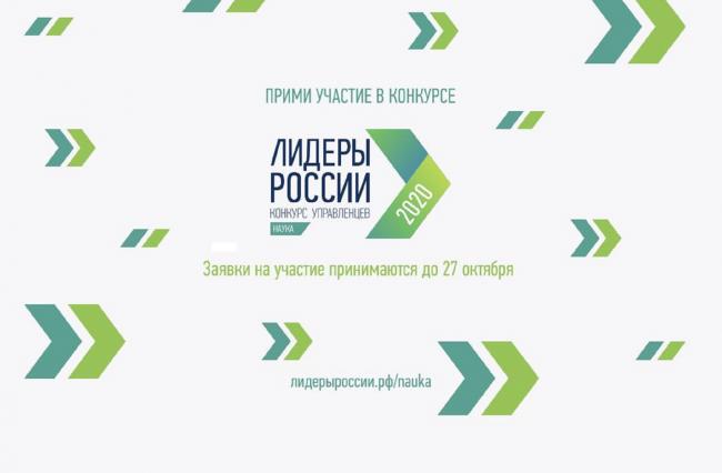 Количество заявок на трек «Наука» в рамках конкурса «Лидеры России» превысило 10 тысяч