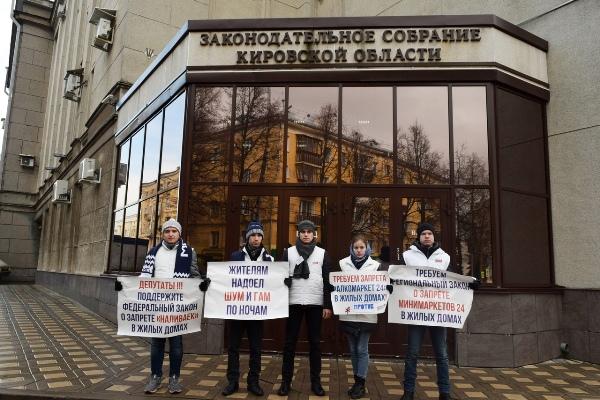 В Кирове провели пикет в поддержку законопроекта о запрете «наливаек» в жилых многоквартирных домах