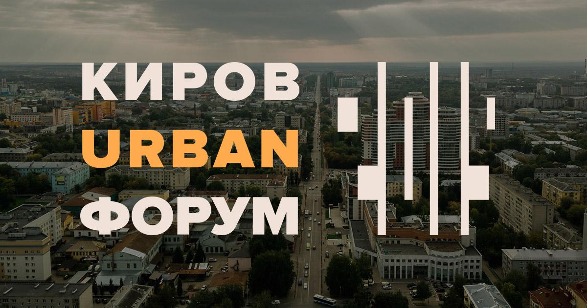 «Кировспецмонтаж» — партнер второго в городе «Киров Urban Форума»!