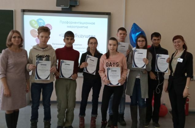 Сотрудники РУМЦ ВятГУ провели профориентационное мероприятие «Шаг в будущее»