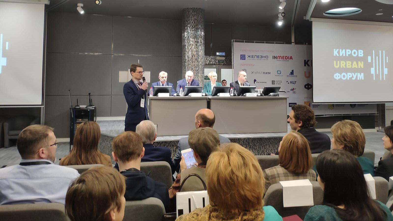 Наблюдать за «Киров Урбан Форумом» смогли пользователи со всего мира
