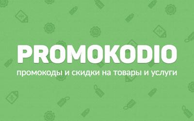 Промокоды и купоны за сентябрь – октябрь 2020