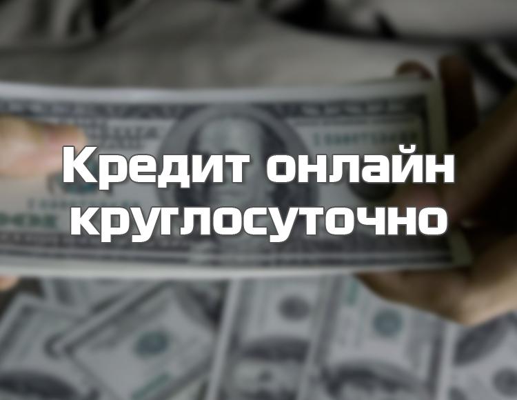 кредит онлайн круглосуточно